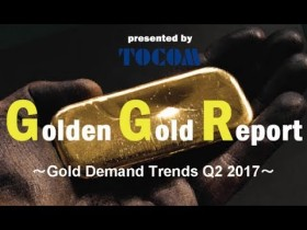 Golden Gold Report ~World gold council Gold Demand Trends 2017年第2四半期~ (2017/8/28放送)